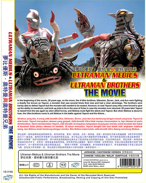 ULTRAMAN MEBIUS & ULTRAMAN BROTHERS THE MOVIE