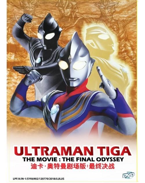 ULTRAMAN TIGA THE MOVIE : THE FINAL ODYSSEY