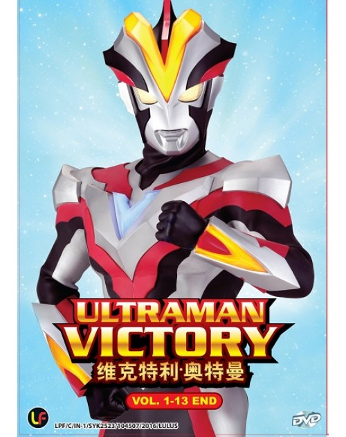 ULTRAMAN VICTORY VOL.1-13 END