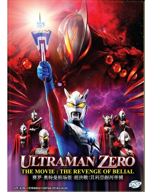 ULTRAMAN ZERO THE MOVIE : THE REVENGE OF BELIAL