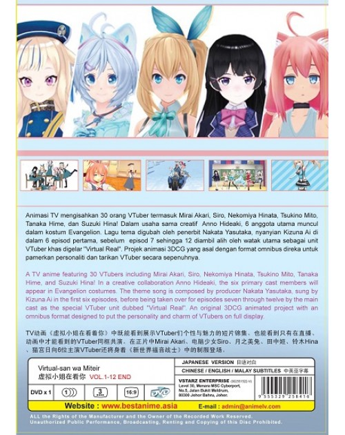 VIRTUAL-SAN WA MITEIRU VOL. 1-12 END DVD BACK
