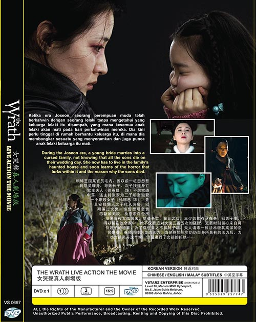 THE WRATH LIVE ACTION THE MOVIE (KOREAN MOVIE)