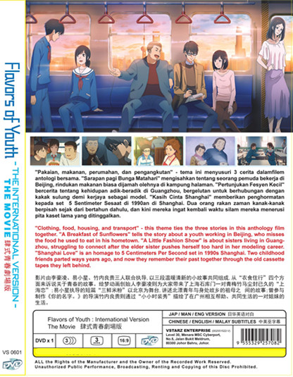 FLAVORS OF YOUTH:THE INTERNATIONAL VERSION THE MOVIE * ENG DUB *