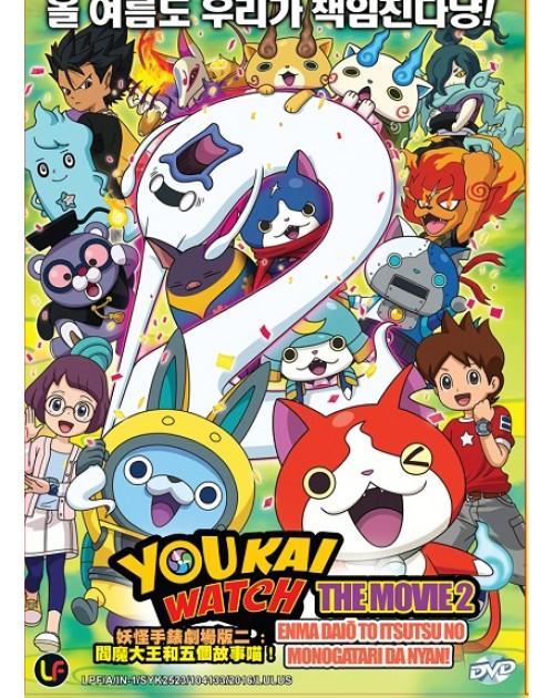 YOUKAI WATCH MOVIE 2: ENMA DAIO TO ITSUTSU NO MONOGATARI