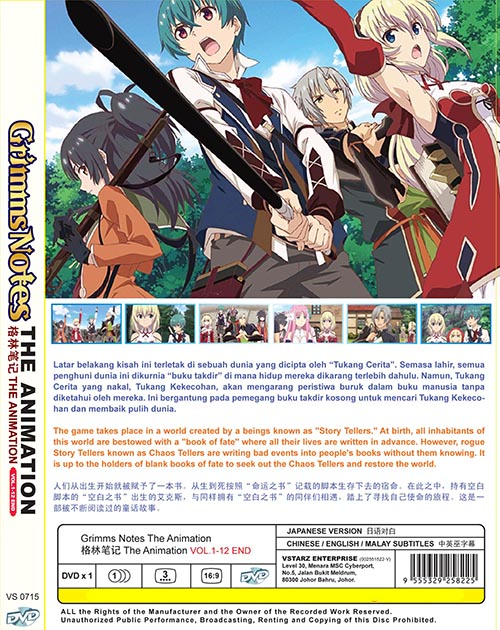 GRIMMS NOTES THE ANIMATION VOL.1-12 END