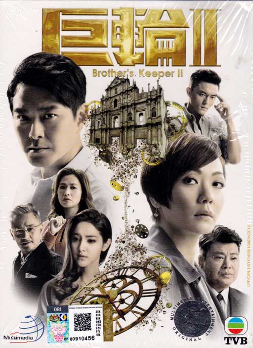 Brother's Keeper II / EPISODE 1-39 END