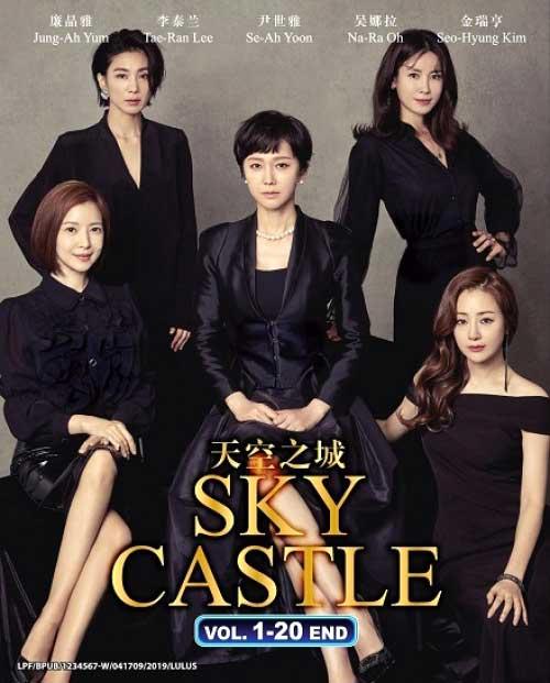 Sky Castle DVD