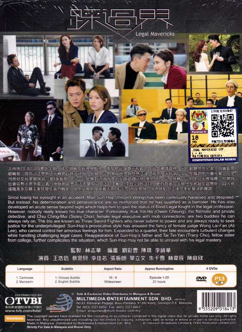 TVB DRAMA DVD LEGAL MAVERICKS / EPISODE 1-28 END
