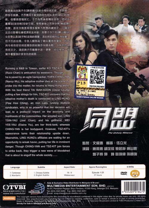 TVB DRAMA DVD THE UNHOLY ALLIANCE / EPISODE 1-28 END
