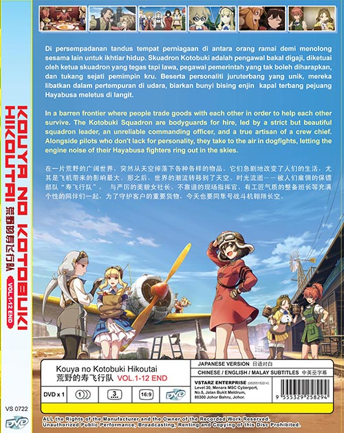 THE MAGNIFICENT KOTOBUKI VOL.1-12 END