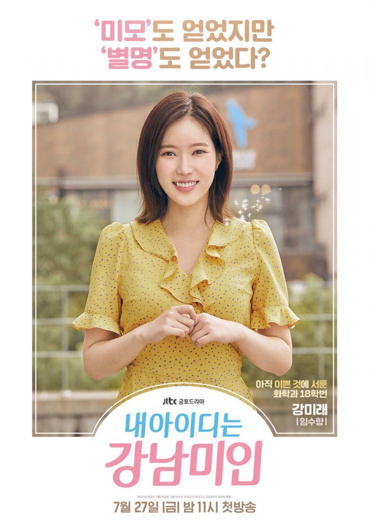 My ID is Gangnam Beauty VOL.1-16END