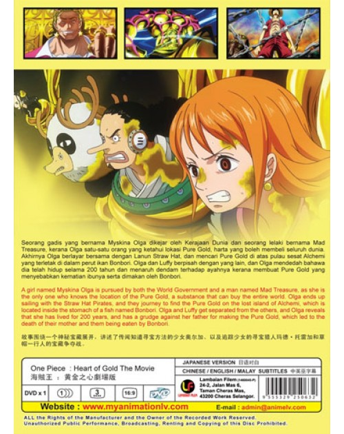 ONE PIECE: HEART OF GOLD THE MOVIE