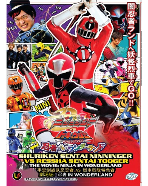 S.S.N VS RESSHA SENTAI TOQGER THE MOVIE: NINJA IN WONDERLAND