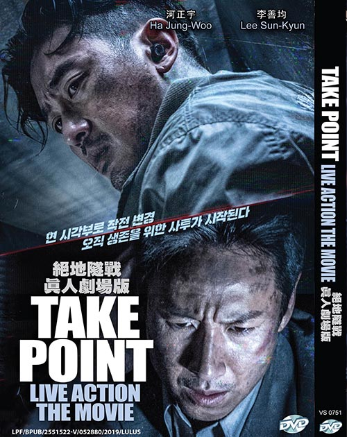 TAKE POINT LIVE ACTION THE MOVIE (KOREAN MOVIE)