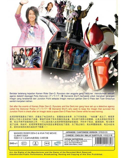 MASKED RIDER DEN-O & KIVA THE MOVIE: CLIMAX DEKA dvd back
