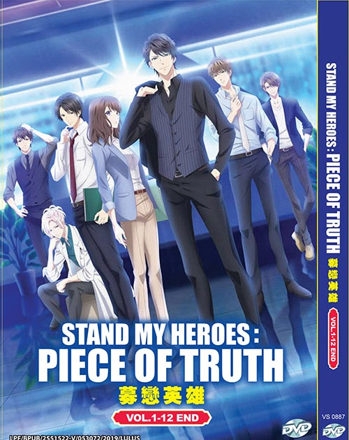 STAND MY HEROES: PIECE OF TRUTH VOL.1-12 END