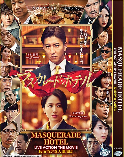 MASQUERADE HOTEL LIVE ACTION 假面酒店