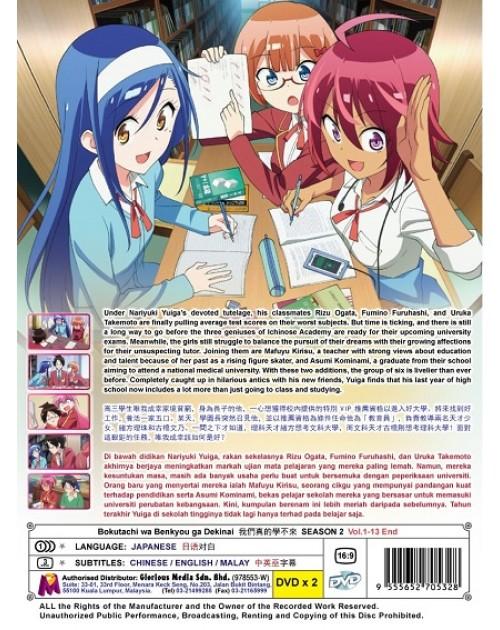 BOKUTACHI WA BENKYOU GA DEKINAI SEASON 2 DVD