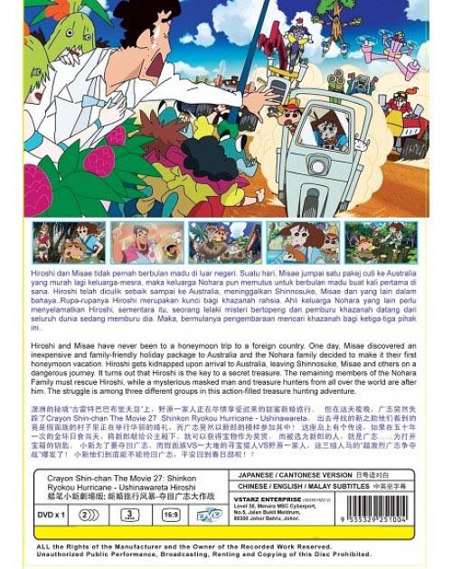 Crayon Shin-chan Movie 27: Shinkon Ryokou Hurricane - Ushinawareta Hiroshi DVD