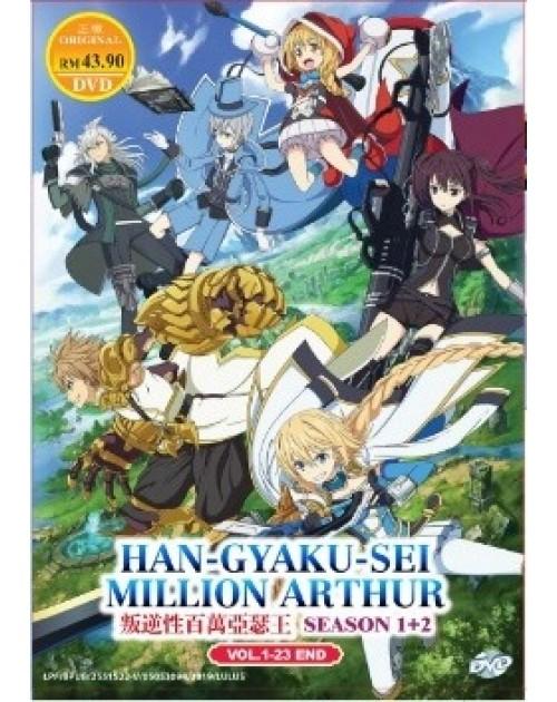 Hangyakusei Million Arthur DVD