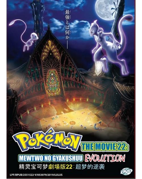 Pokemon Movie 22: Mewtwo no Gyakushuu Evolution DVD