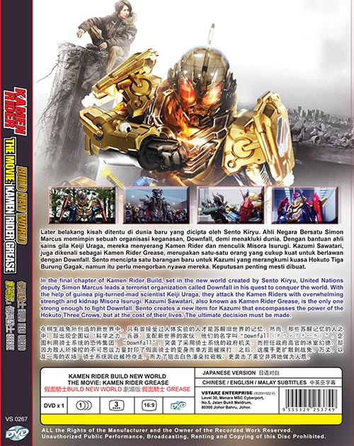 Kamen Rider Build NEW WORLD: Kamen Rider Grease dvd