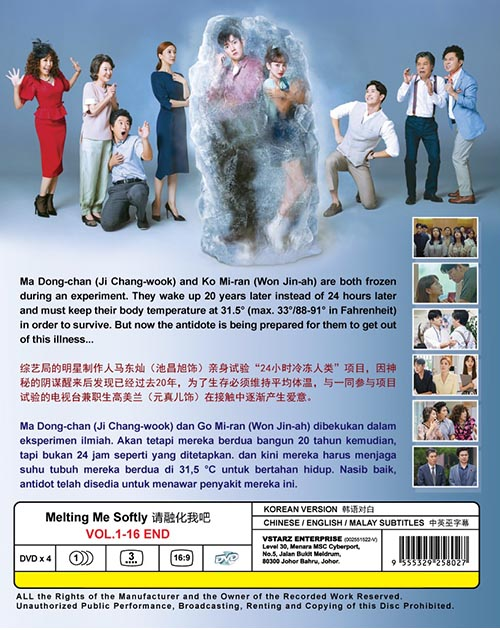 melting me softly dvd