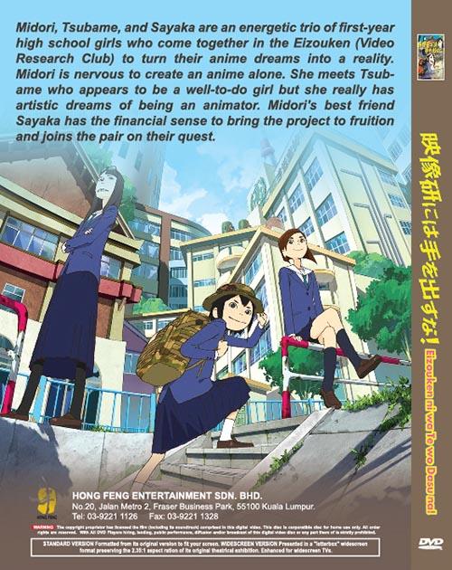 EizoukenniwaTewoDasuna!DVD