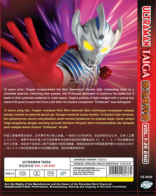 UltramanTaigaDVD
