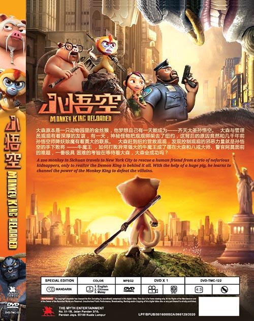 MONKEY KING RELOADED DVD