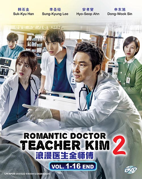 Romantic Doctor Teacher Kim 2 DVD