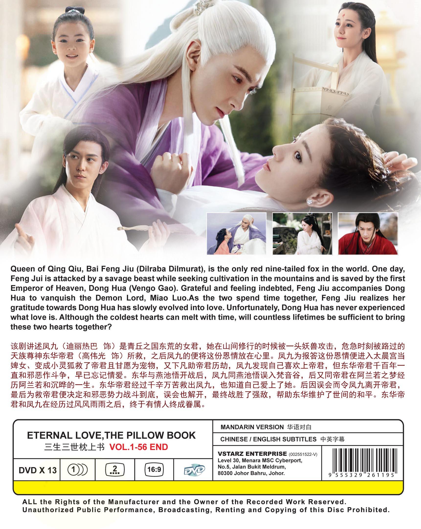 Eternal Love,The Pillow Book DVD