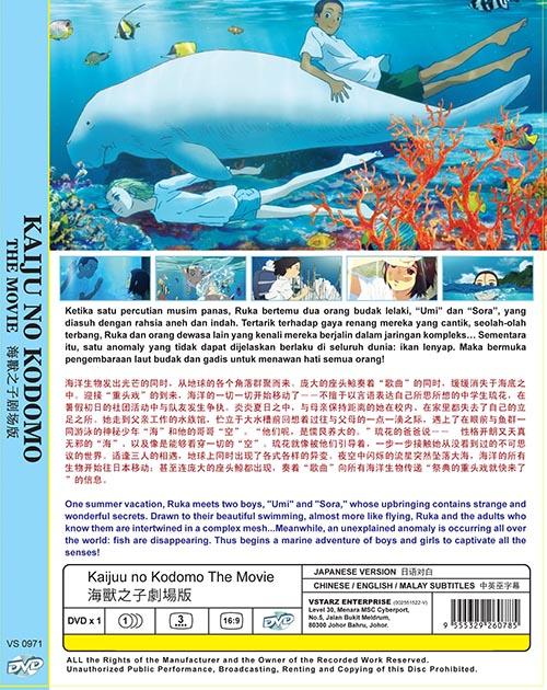 Kaiju No Kodomo The Movie DVD