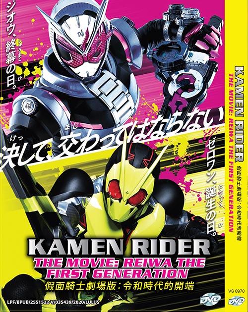 Kamen Rider The Movie: Reiwa The First Generation DVD
