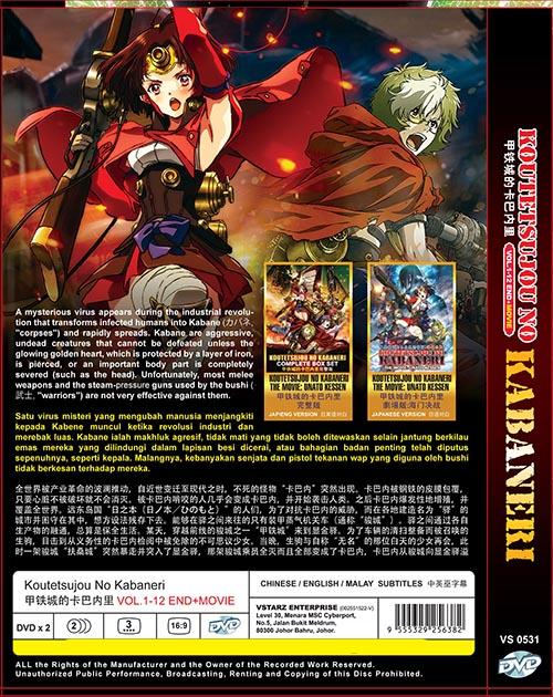 Koutetsujou No Kabaneri DVD