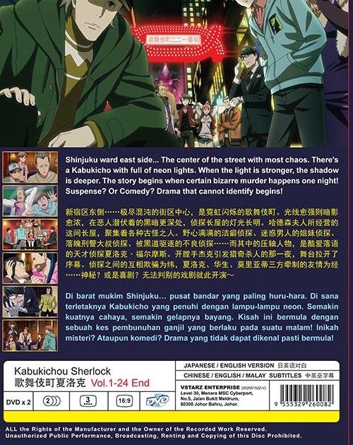 Kabukichou Sherlock Vol.1-24 End DVD