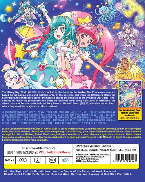 Star☆Twinkle Precure DVD