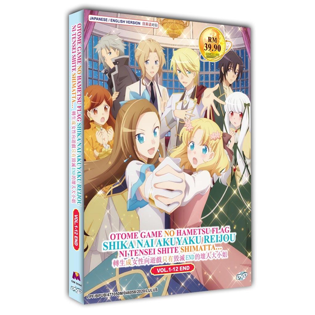 Otome Game no Hametsu Flag shika Nai Akuyaku Reijou ni Tensei shite Shimatta DVD Box
