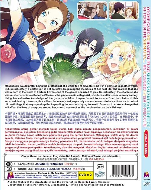 Otome Game no Hametsu Flag shika Nai Akuyaku Reijou ni Tensei shiteshimatta... DVD