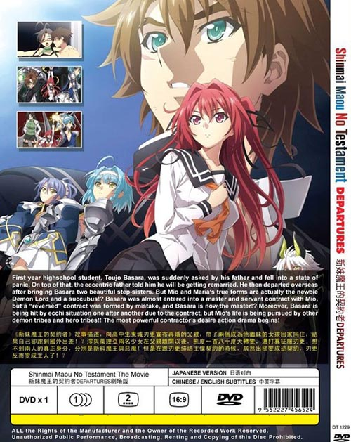 Shinmai Maou No Testament Departures The Movie DVD