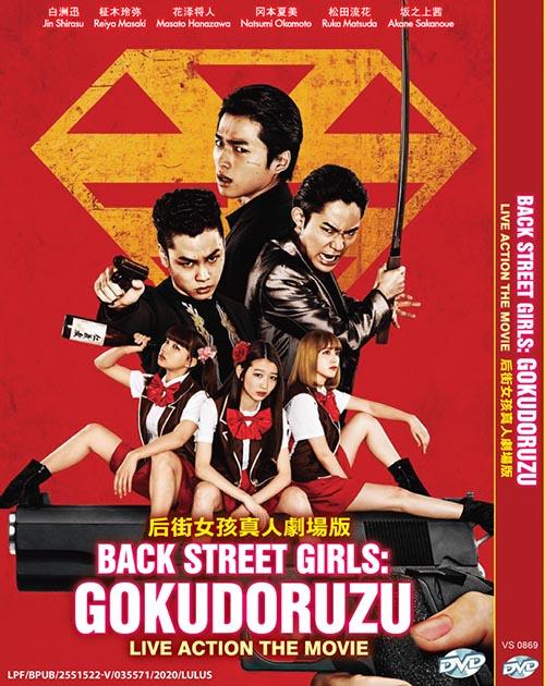 Back Street Girls: Gokudoruzu