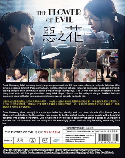 The Flower of Evil Vol.1-16 End