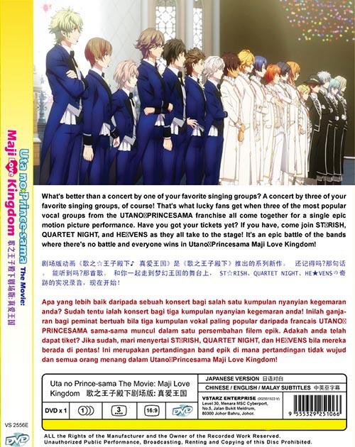 UTA NO☆PRINCE-SAMA♪THE MOVIE: MAJI LOVE KINGDOM