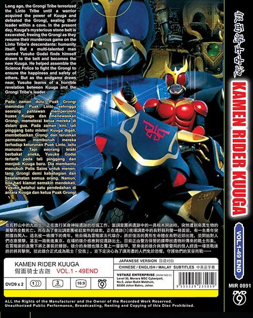 Kamen Rider Kuuga Vol.1-49 End DVD