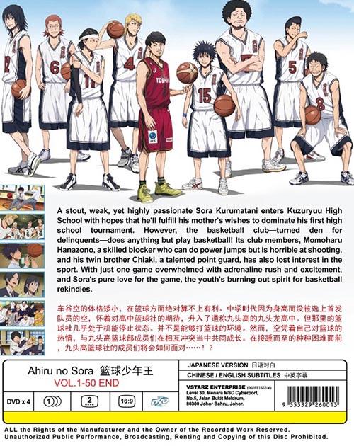 Ahiru no Sora DVD