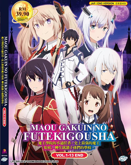 Maou Gakuin No Futekigousha Vol.1-13 End