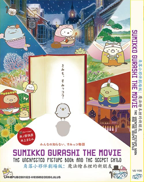 Sumikko Gurashi The Movie:The Unexpected Picture Book and the Secret Child