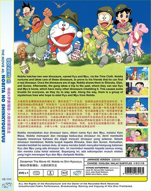 Doraemon The Movie 40: Nobita No Shinkyouryuu