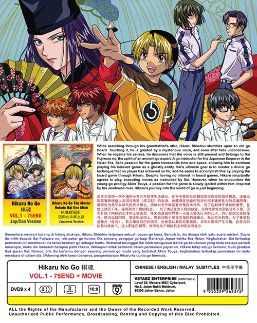 Hikaru No Go Vol.1-75 End + Movie