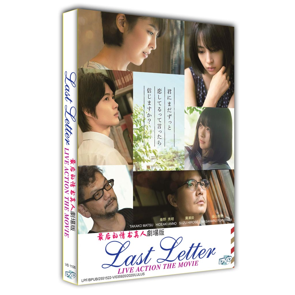 Last Letter Live Action The Movie